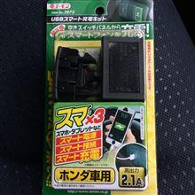 ホンダAtype USBスマート充電キット