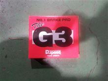 G3ECO BRAKE PAD