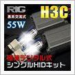 メーカー・ブランド不明 RIG-HIDキットH3C