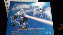 VTR250不明 H4 HID 1灯 35W 完全防水 VTR250 ハイロー切り替え HIDフルキットの単体画像