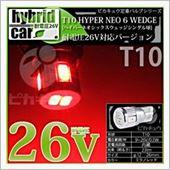 ピカキュウ 【HV専用耐電圧26V】 T10 HYPER NEO 6 WEDGE LEDカラー:ミラノレッド