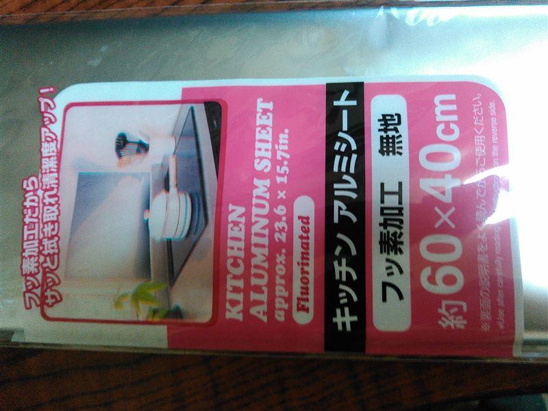 ダイソー キッチンアルミシート(フッ素加工) のパーツレビュー