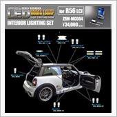 ZERO-1000 / 零1000 LEDインテリアライティング セット