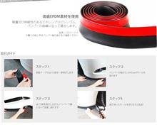 TT ロードスターメーカー・ブランド不明 汎用フロントスプリッターモールスポイラーの単体画像