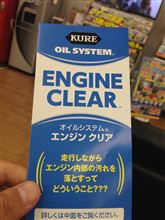 OIL SYSTEM ENGINE CLEAR / エンジンクリア