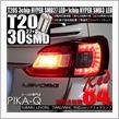 ピカキュウ レヴォーグ[VMG/VM4]対応 リアフォグランプ用LED T20S 超高輝度 HYPER SMD30連ウェッジシングル 無極性 LEDカラー:レッド 1球