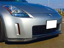 フェアレディZ ロードスターURAS GT-LIP/フロントリップスポイラーの単体画像