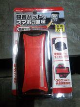 PH13-07 スマートフォンホールドパッド(吸盤固定タイプ)