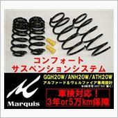Marquis(マーキー) コンフォートサスペンションシステム