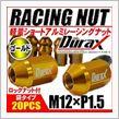 DURAX レーシングナット ホイールナット アルミ M12×P1.5 (オレンジ) 袋タイプ ショート 34mm ロックナット付き 20個セット