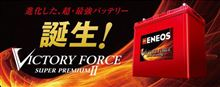 VICTORY FORCE SUPER PREMIUM Ⅱ VFL-80B24R