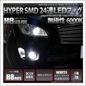 ピカキュウ フーガ Y51対応 フォグランプ用LED H8 HYPER SMD 24連(SMD21連+SMD3連) 無極性 ホワイト6000K 2球