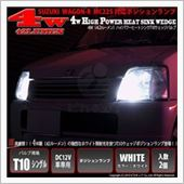 ピカキュウ ワゴンR MC22S対応 ポジションランプ用LED T10 4Wハイパワーヒートシンクウェッジシングル ホワイト 2球