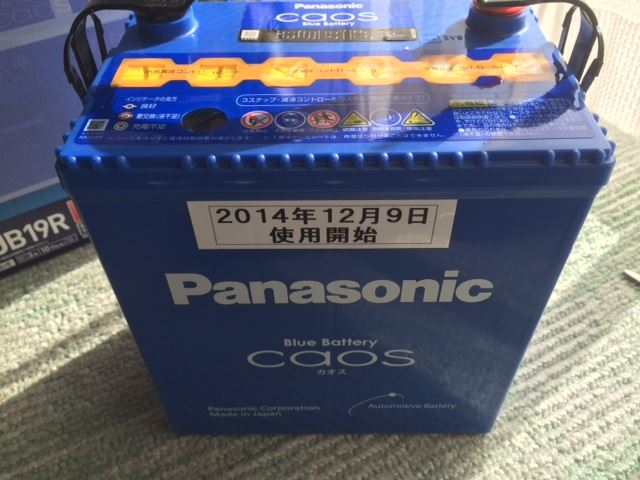 Panasonic Blue Battery caos N-60B19R/S5