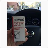PIT WORK タッチアップペイント