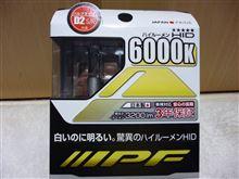 インスパイアIPF 純正交換タイプ ハイルーメンHID 6000K 3200lmの単体画像