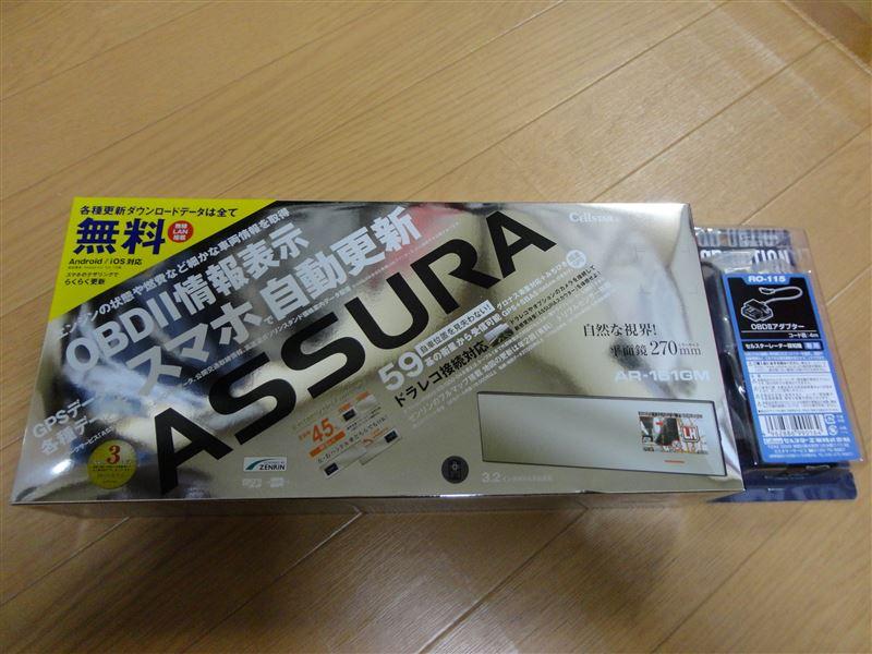CELLSTAR ASSURA ASSURA ARシリーズ AR-161GM