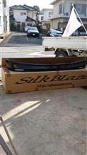 ハイゼットカーゴSilk Blaze フロントリップスポイラーの単体画像