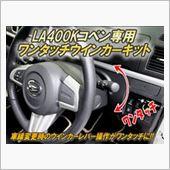 CEP / コムエンタープライズ LA400Kコペン専用 ワンタッチウインカーキット