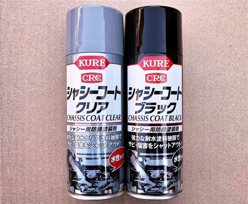 KURE / 呉工業  シャシーコート クリア&ブラック