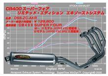 CB400SuperFour HyperVTEC(NC39)AKRAPOVIC ホンダ オプションパーツの単体画像