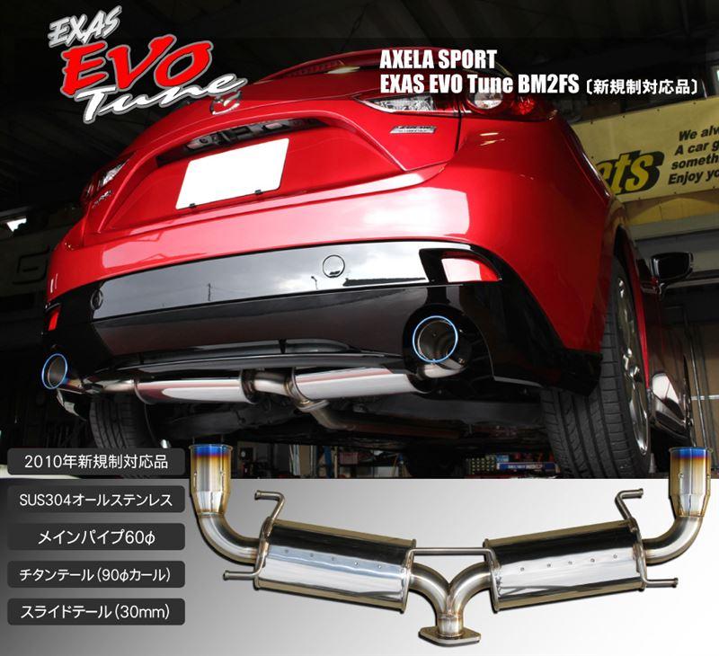 EXAS EVO Tune AXELA SPORT XD BM2FS用