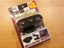 EXEA EM-110 USB&ツインソケット2