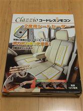 コードレスリモコン2席用シートヒーター