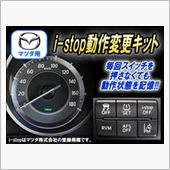 CEP / コムエンタープライズ マツダ用i-stop動作変更キット