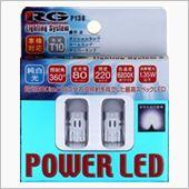 RACING GEAR POWER LED T10 6200K ホワイト RGH-P138