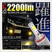 ピカキュウ N-WGNカスタム [JH1/JH2]対応 フォグランプ用LED H16 SCOPE EYE L2200 LEDフォグキット カラー:スカッシュイエロー3300K[2300Lm] バルブ規格:H16(