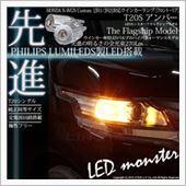 ピカキュウ N-WGNカスタム [JH1/JH2]対応 ウインカーランプ用(フロント・リア)LED T20S PHILIPS LUMILEDS製LED搭載 LED MONSTER 270LM ウェッジシングル カ
