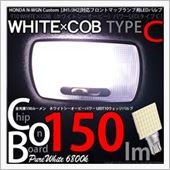 ピカキュウ N-WGNカスタム [JH1/JH2]対応 フロントルームランプ用LED WHITE×COB パワーLEDルームランプ[タイプA] カラー:ピュアホワイト 150lm