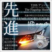 ピカキュウ T20S PHILIPS LUMILEDS製LED搭載 LED MONSTER 270LM ウェッジシングル カラー:アンバー