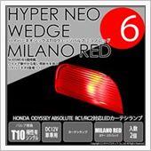 ピカキュウ オデッセイ アブソルート RC1/RC2対応 カーテシランプ用LED T10 HYPER NEO 6 WEDGE カラー:ミラノレッド