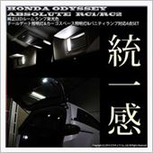 ピカキュウ ホンダ オデッセイ アブソルート RC1/RC2対応 ルームランプ4点セット カラー:ホンダルームランプ純正LED色 ラゲッジランプ,バニティランプ