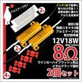 ピカキュウ ウインカーハイフラッシュ防止メタルクラッド抵抗(12V21W用)8Ω 2個セット