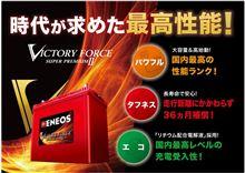 VICTORY FORCE SUPER PREMIUM Ⅱ VFL-125D26R
