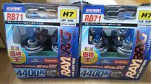 メガーヌ エステート(ワゴン)RAYBRIG / スタンレー電気 スポーツハイパーハロゲン・ホワイト100 H7 4400K RB71 の単体画像