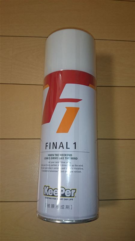 KeePer技研 キーパー ファイナル1
