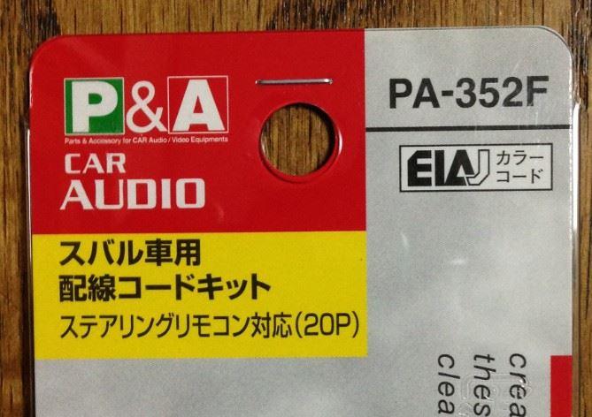 P&A / CAR VISUAL PA-352F 配線コードキット ステアリングスイッチ対応(20P)