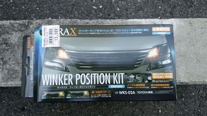 K'spec GARAX ウィンカーポジションキット