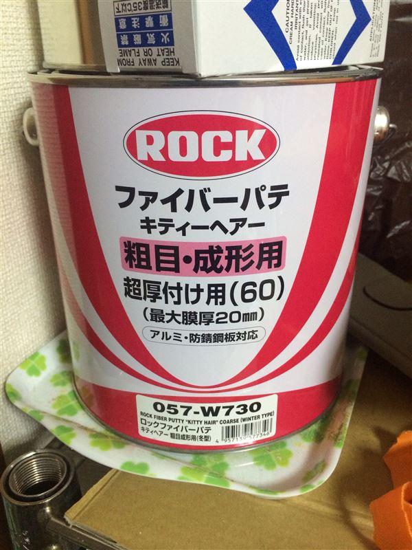 ROCK ファイバーパテ