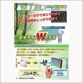 日本マイクロフィルター工業 ゼオライトWプラス