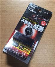 CAR MATE / カーメイト ナイトシグナル フラッシュ RE / SQ65