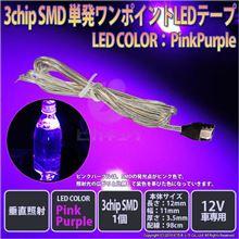 3chip SMD単発ワンポイントLEDテープ/黒基盤/SMD単発/LEDカラー:ピンクパープル