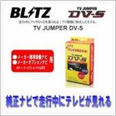 BLITZ TV JUMPER DV