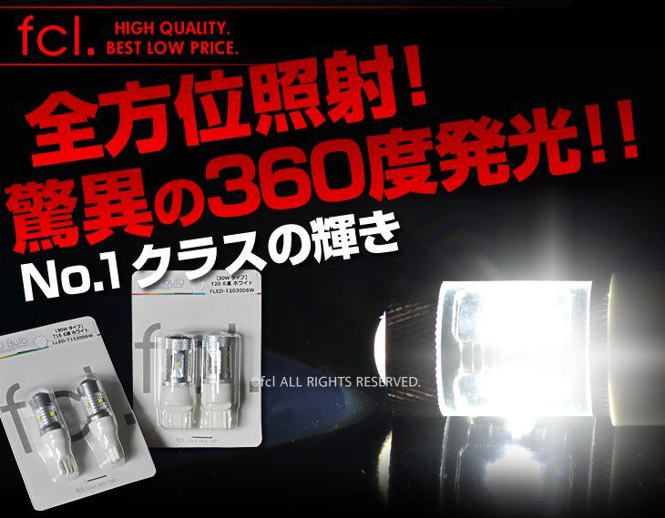 fcl 30W LED バックランプ T20 6連 ホワイト