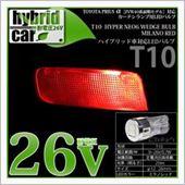 ピカキュウ プリウスα[ZVW40/41前期モデル]対応 カーテシランプ用LED T10 HYPER NEO 6 WEDGE カラー:ミラノレッド
