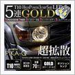 ピカキュウ ランドクルーザー70[GRJ76K]対応 ポジションランプ用LED T10 High Power 3chip SMD 5連ウェッジシングル カラー:ゴールド